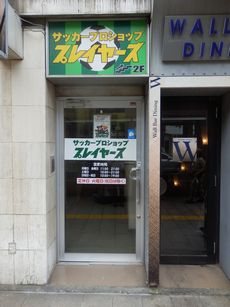 サッカーショッププレイヤーズの札幌店外観