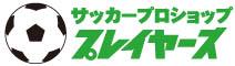 サッカープロショップ プレイヤーズ札幌店