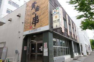 札幌市営地下鉄東西線、西28丁目駅2番出口徒歩5分のイメージ